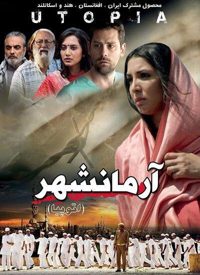 دانلود فیلم آرمانشهر با کیفیت عالی