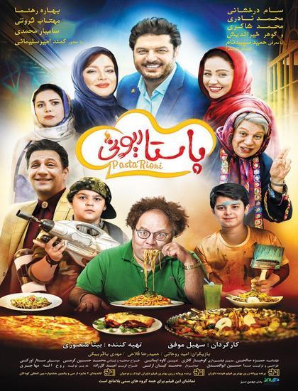 دانلود رایگان فیلم ایرانی پاستاریونی
