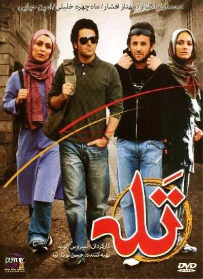 دانلود رایگان فیلم ایرانی تله