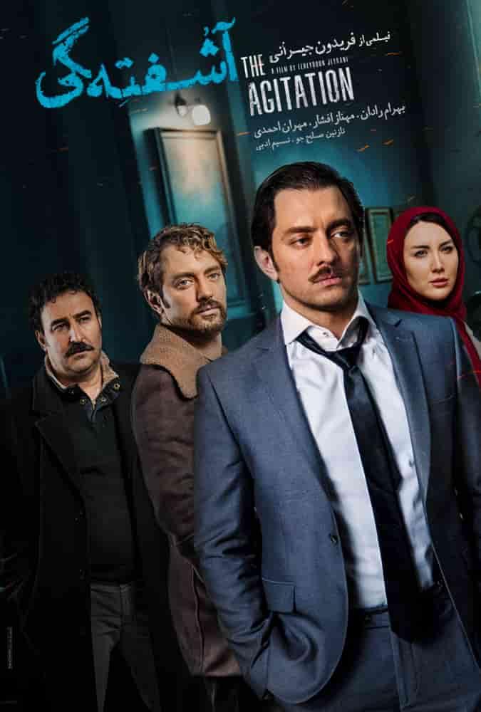 دانلود فیلم ایرانی آشفتگی