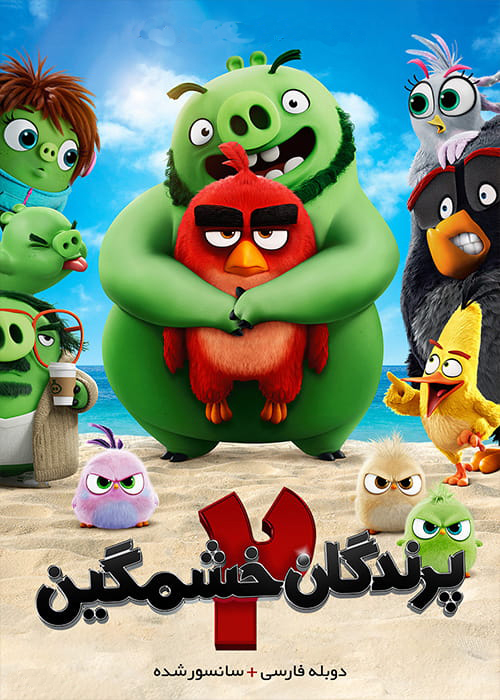 دانلود رایگان انیمیشن پرندگان خشمگین ۲ با دوبله فارسی