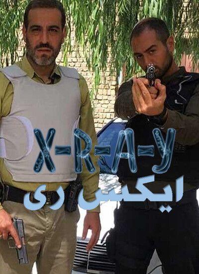 دانلود رایگان فیلم ایرانی ایکس ری